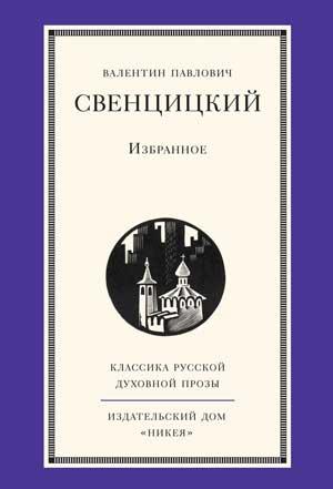 Интеллигенция (пьеса) — Свенцицкий В.П.