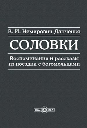 Соловки — Немирович-Данченко В.И.