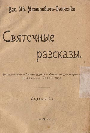 Святочные рассказы — Немирович-Данченко В.И.