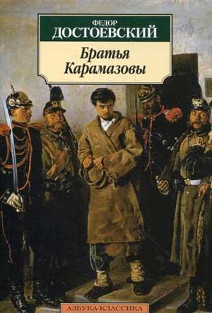 Братья Карамазовы — Достоевский Ф.М.