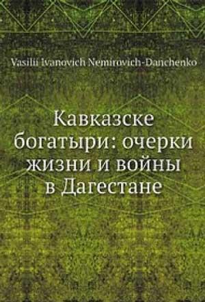 Кавказские богатыри: очерки жизни и войны в Дагестане — Немирович-Данченко В.И.