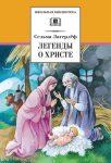 Легенды о Христе — Сельма Лагерлёф