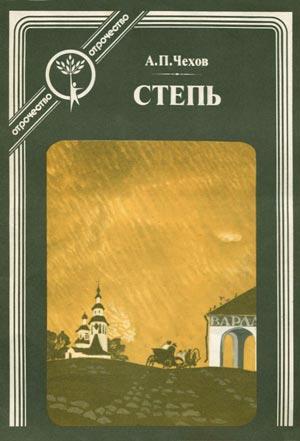 Степь (история одной поездки) — Чехов А.П.