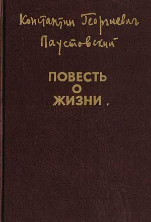 Повесть о жизни — Паустовский К.Г.