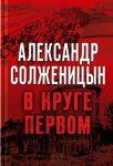 В круге первом — Солженицын А.И.