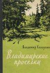 Владимирские просёлки — Солоухин В.А.