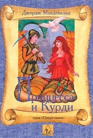 Принцесса и Курд — Джордж Макдональд