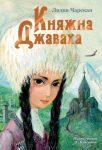 Княжна Джаваха — Лидия Чарская