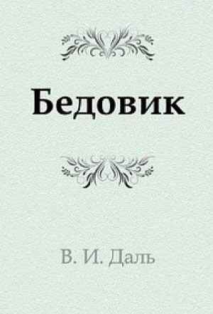 Бедовик — Владимир Даль