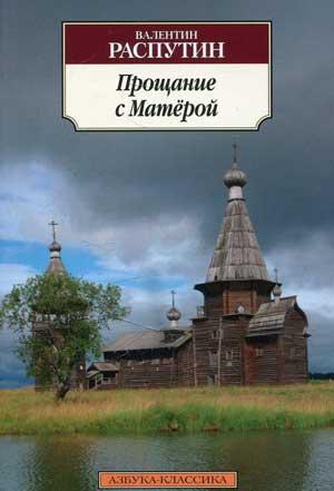Прощание с Матёрой — Распутин В.Г.