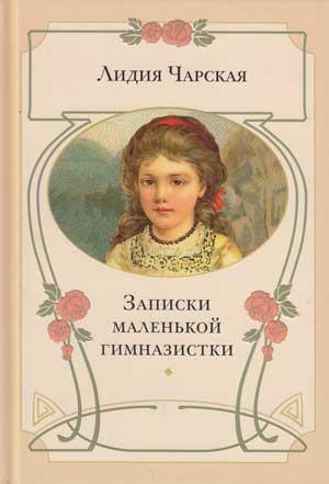 Записки маленькой гимназистки — Лидия Чарская
