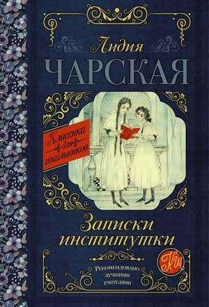 Записки институтки — Лидия Чарская