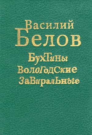 Бухтины вологодские завиральные — Белов В.И.