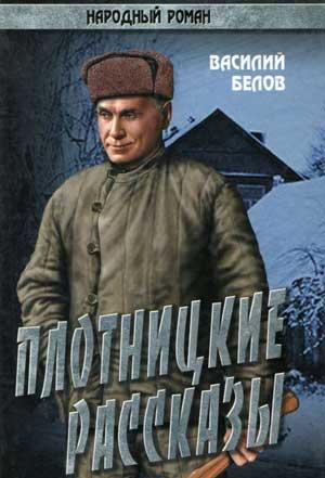 Плотницкие рассказы — Белов В.И.