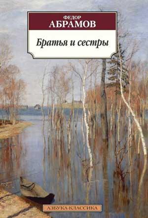 Братья и сестры — Абрамов Ф.А.