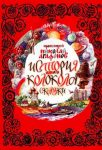 Сказки-притчи — Агафонов Н.В.