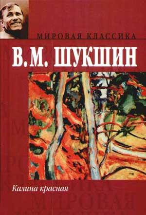 Калина красная — Шукшин В.М.