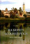 На берегу Божьей реки (Часть 1) — Сергей Нилус