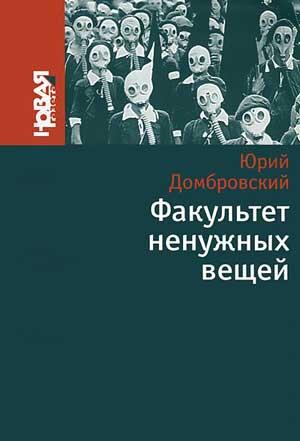 Факультет ненужных вещей — Домбровский Ю.О.