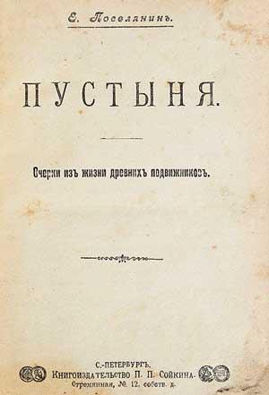 Пустыня. Очерки из жизни древних подвижников — мученик Евгений Поселянин
