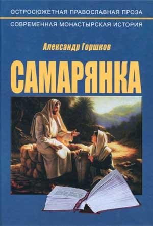 Самарянка. Современная монастырская история — Горшков А.К.