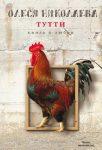 Тутти: книга о любви — Олеся Николаева