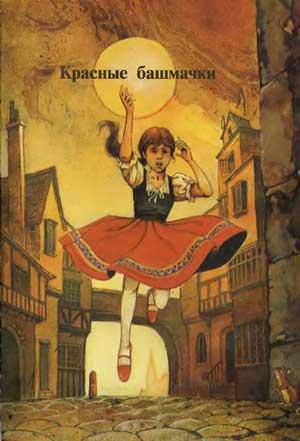 Красные башмаки (Сборник сказок) — Ганс Христиан Андерсен