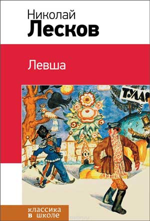 Левша — Лесков Н.С.