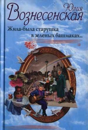 Жила-была старушка в зеленых башмаках… — Юлия Вознесенская