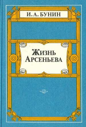 Жизнь Арсеньева — Бунин И.А.