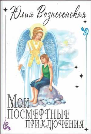 Мои посмертные приключения — Юлия Вознесенская