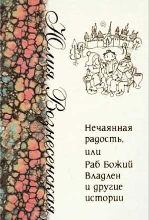 Нечаянная радость, или раб Божий Владлен и другие истории — Юлия Вознесенская