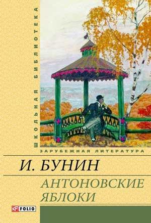 Антоновские яблоки — Бунин И.А.