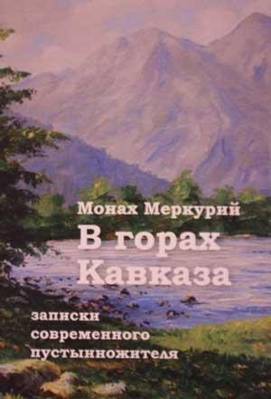 В горах Кавказа. Записки современного пустынножителя — монах Меркурий (Попов)