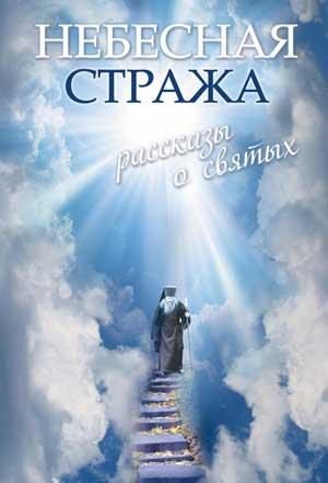 Небесная стража: Рассказы о святых — Зоберн В.М.