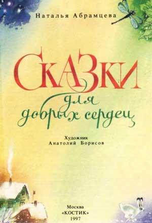 Сказки для добрых сердец — Абрамцева Н.К.