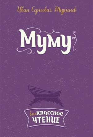 Муму — Тургенев И.С.