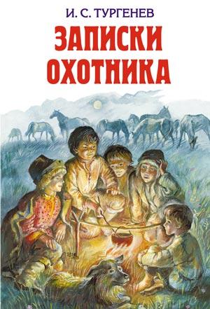Записки охотника — Тургенев И.С.