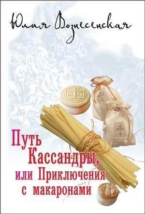 Путь Кассандры, или Приключения с макаронами — Юлия Вознесенская