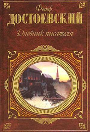 Дневник писателя (1873) — Достоевский Ф.М.