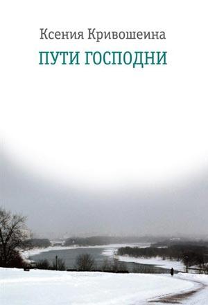 Пути Господни - Кривошеина К.И.