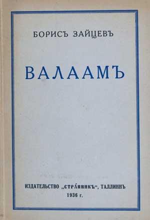 Валаам — Зайцев Б.К.