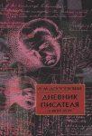 Дневник писателя (1877, 1880, 1881) — Достоевский Ф.М.