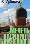Мечеть Василия Блаженного