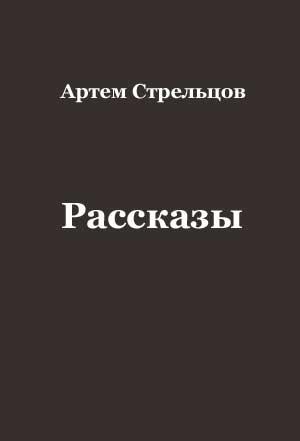 Альберт (Сборник рассказов) — Артем Стрельцов