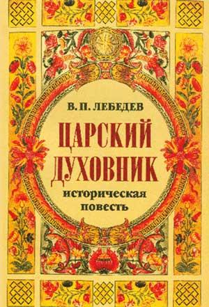 Царский духовник - Лебедев В.П.