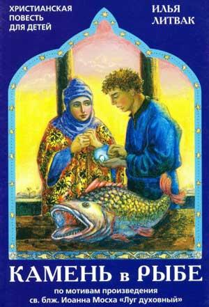 Камень в рыбе — Илья Литвак
