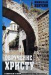 Обручение Христу. Записки современного паломника — Кокухин Н.П.
