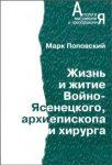 Жизнь и житие Войно-Ясенецкого, архиепископа и хирурга — Поповский М.А.