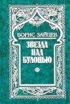 Звезда над Булонью — Зайцев Б.К.